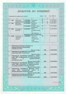 ліцензія 07.04.2015 (5)