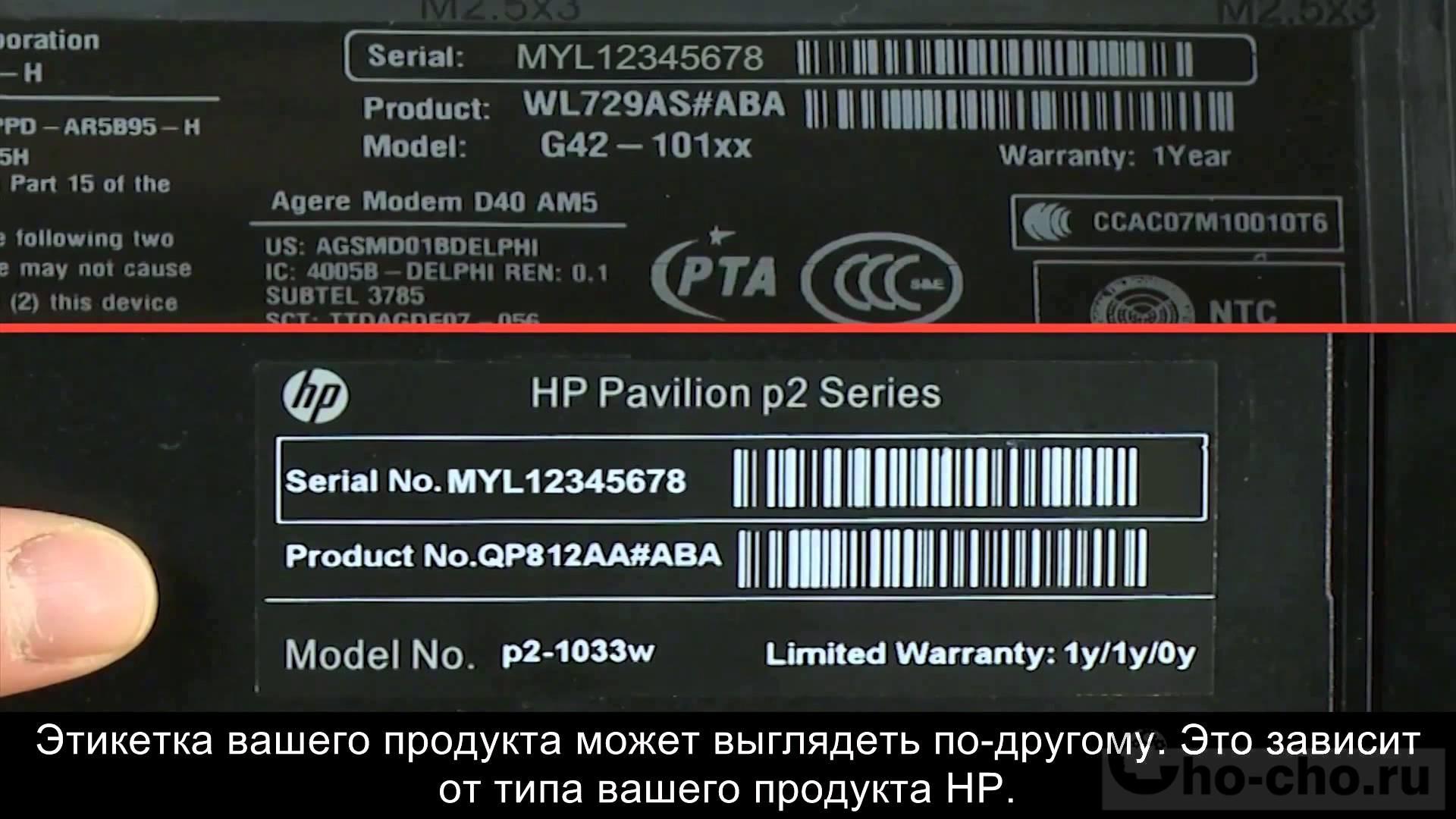 Cum să vedeți modelul laptopului HP