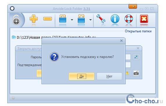 как поставить на папку пароль в windows 8