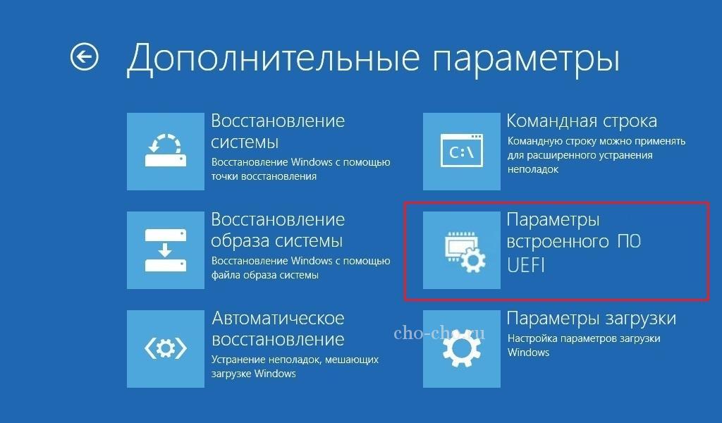 Windows 8.1-де BIOS-ге қалай баруға болады