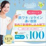 ミュゼの脱毛、本当に100円?期間はいつまで?を解説