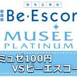 ミュゼ100円VSビーエスコート39円!格安脱毛エステ比較