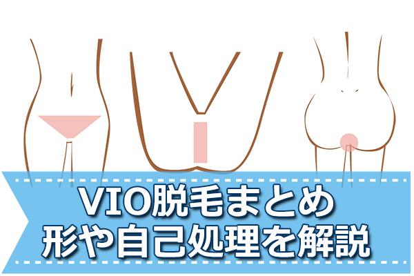 VIO脱毛のすべて 形・自己処理・体験談・脱毛サロン