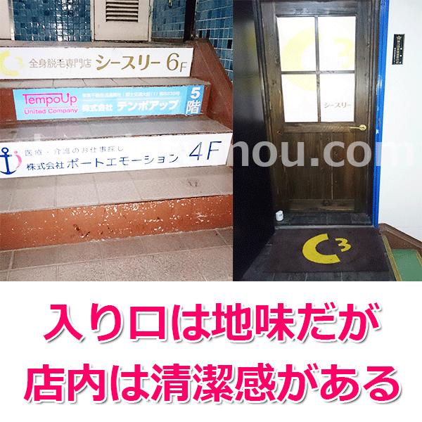 全身脱毛サロンC3(シースリー)町田店の体験レビュー