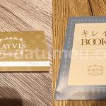 レイビス川崎で全身脱毛した体験談【効果・回数・評価】