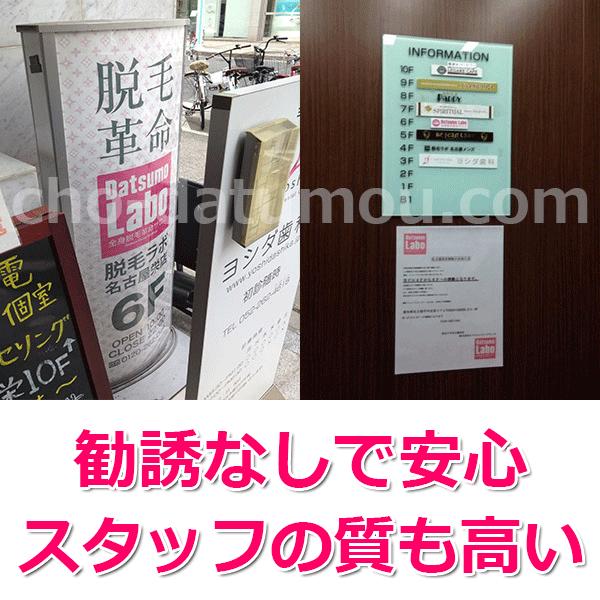 脱毛ラボ名古屋栄店の体験レビュー