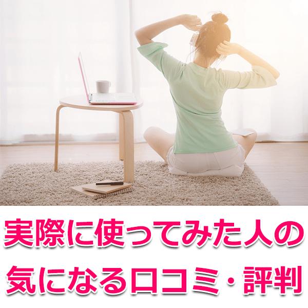 ツーピーエスの口コミ・評判