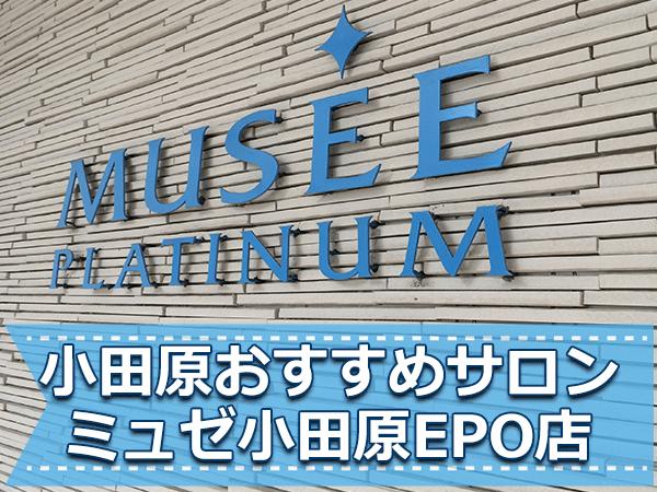 小田原の脱毛サロン「ミュゼ・小田原EPO店」のレビュー