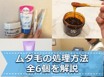 ムダ毛の処理方法【全6個を解説】