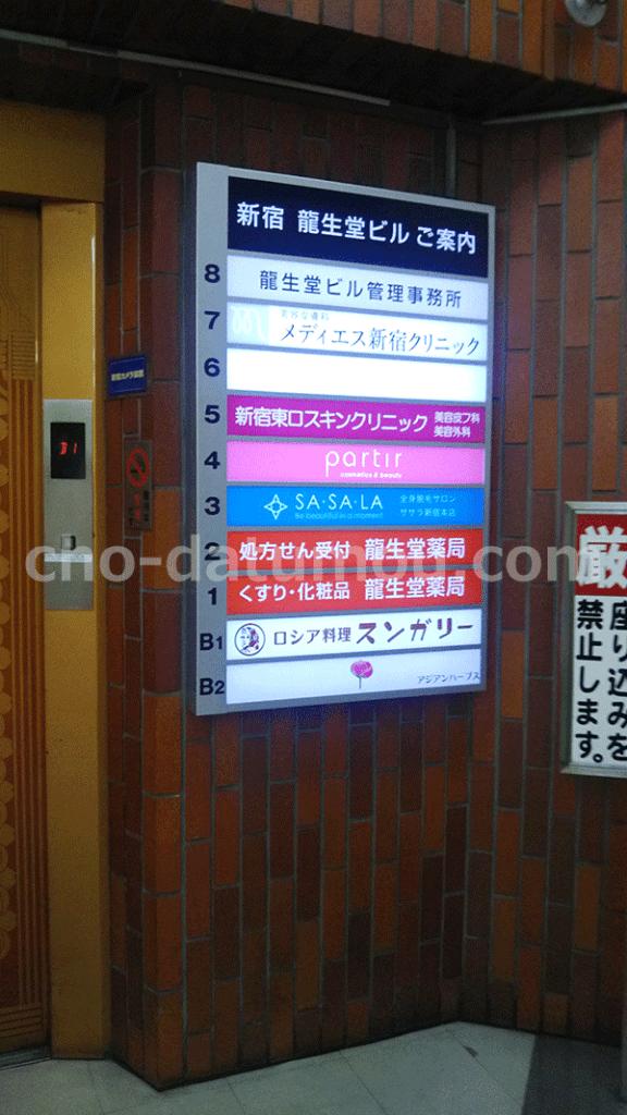 ササラ新宿本店への行き方