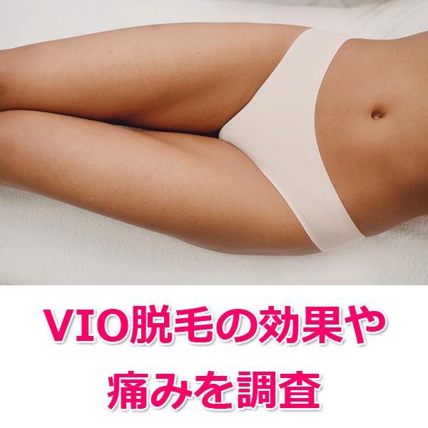 VIO脱毛の効果や痛み