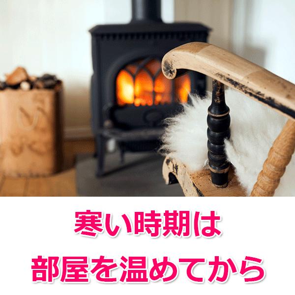3.室温を高めに設定する