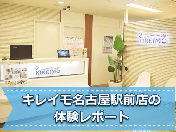 キレイモ名古屋駅前店に行ってきた!効果や良い点・悪い点を体験レポート