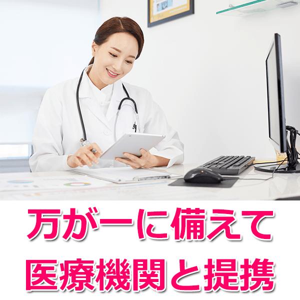 安心の医療サポート