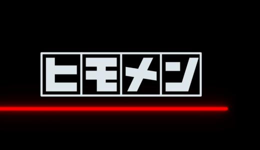 土曜ナイトドラマ次回作『ヒモメン』は要チェック!『おっさんずラブ』に劣らない盛り上がりとなる予感!?