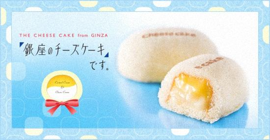 Cheese Ginza cake Tokyo Banana