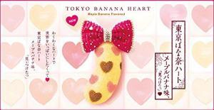 Maple Flavor Tokyo Banana Custard JAPANESE 2016 DUTY