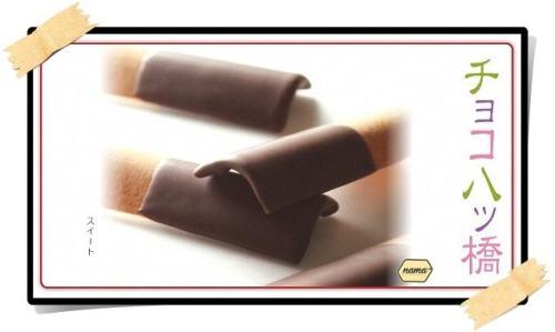Chocolate vị quế Yatuhashi cacao sweet 2017