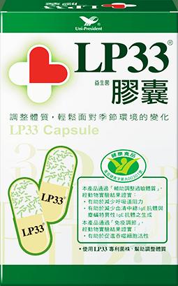 LP33R益生菌膠囊