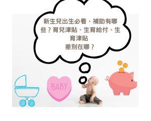 新生兒出生必看、補助有哪些?育兒津貼、生育給付、生育津貼 差別在哪?