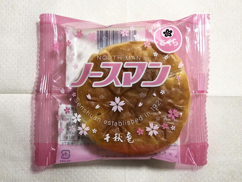 桜色のパッケージ