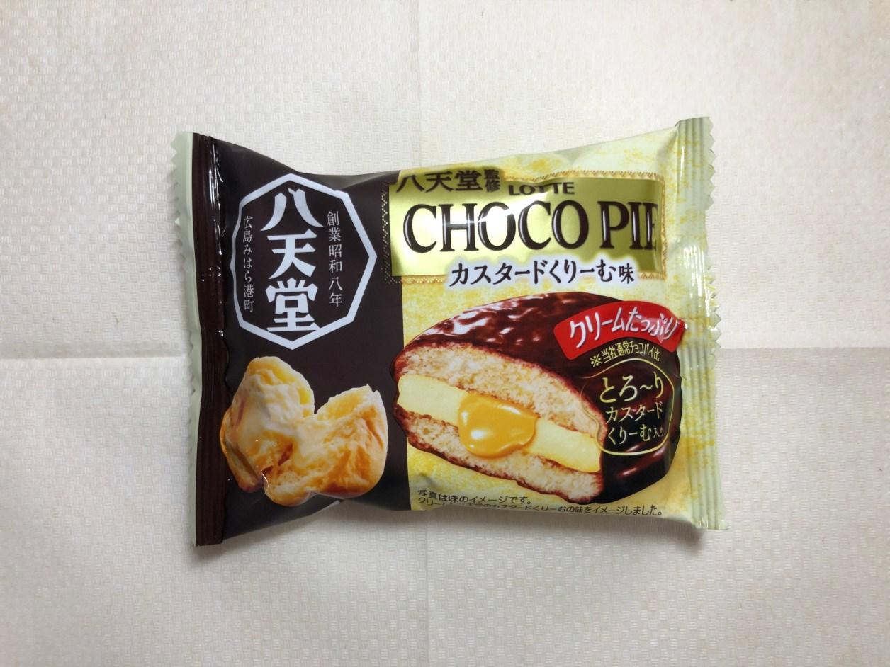 『ロッテ』の「八天堂監修チョコパイカスタードくりーむ味」のパッケージ