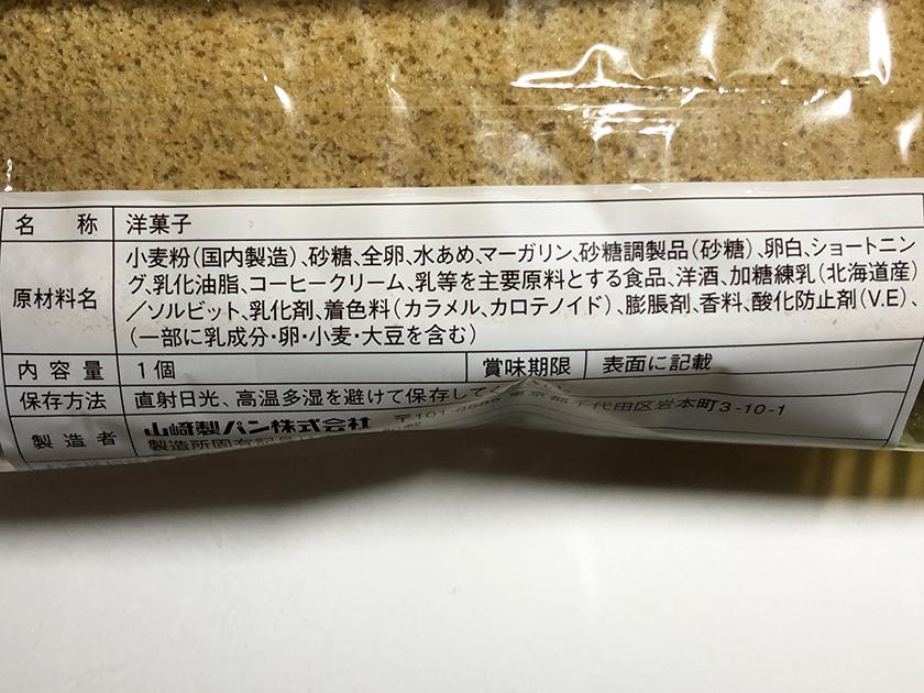 『ヤマザキ』の「コーヒーサンドケーキ」の原材料名