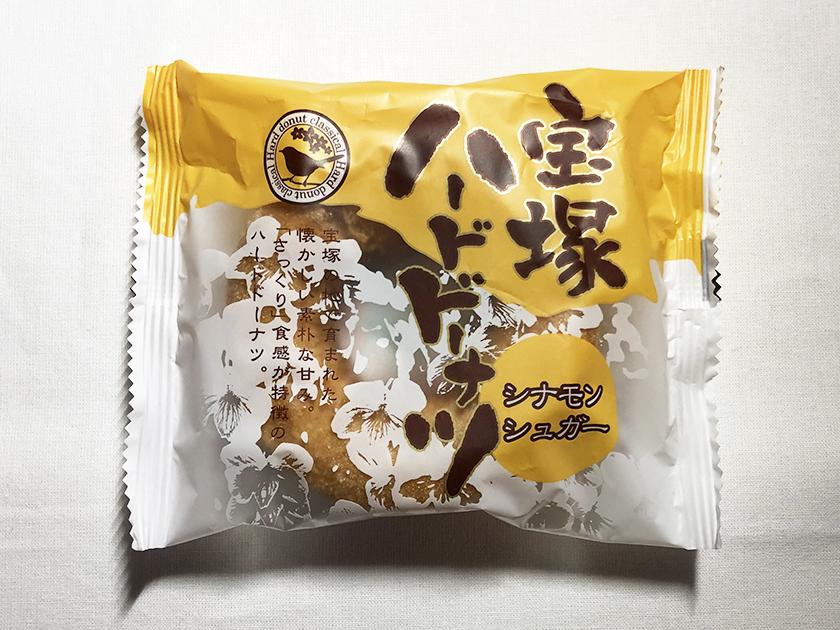 『モントワール』の「宝塚ハードドーナツ シナモンシュガー」のパッケージ