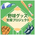 野球グッズ支援プロジェクトが始動!