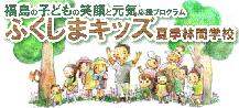 【応援完了】ふくしまキッズ林間学校