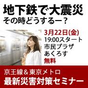 【無料セミナー】京王線&東京メトロの最新災害対策