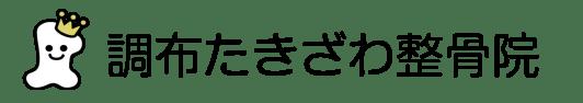【公式】調布たきざわ整骨院   調布で整体、整骨 調布駅5分・布田駅3分
