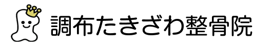 【公式】調布たきざわ整骨院 | 調布で整体、整骨 調布駅5分・布田駅3分