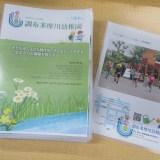 WEB版調布私立幼稚園入園フェア2021