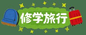 修学旅行のナイススローガン!作り方のポイントとコツ紹介!
