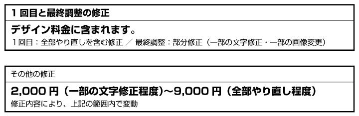 ホームページ用料金3