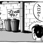 34.【パパはゴキちゃん】