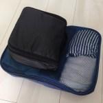 旅行の荷物は、小分けにして最小限に。トラベルグッズで役立つ収納アイテムはこの2つ。