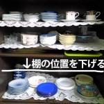 実家の食器棚を整理するときに、気をつけたこと