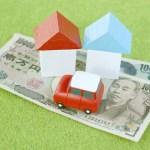 マイホームを購入するまでに用意しておきたい金額は?