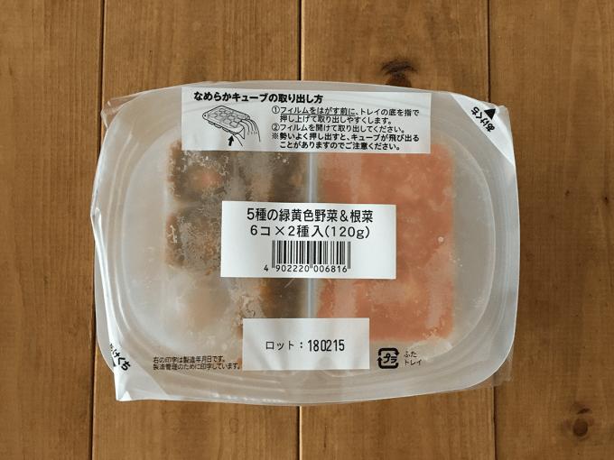 2色の離乳食