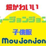 子供服は一周回って超可愛い日本製「ムージョンジョン(Moujonjon)」がおすすめ!