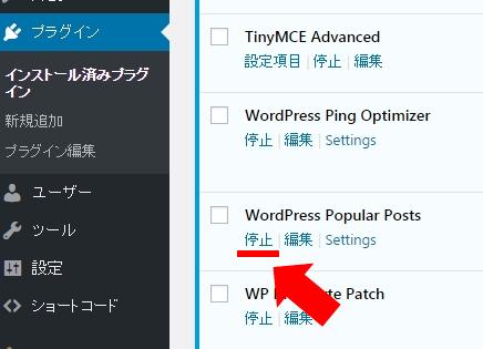 wordpresspopularpostsstop