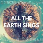 All the earth sings: a playlist of worship in the nation's languages
