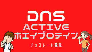 DNS ACTIVE