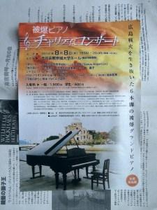 被爆ピアノでのチャリティコンサート