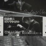 浦壁信二ピアノ・リサイタル オール・ラヴェル・プログラム in 熊本市健軍文化ホール →アンコール曲