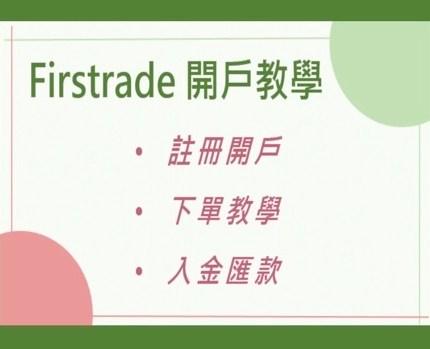 【Firstrade美股開戶】超詳細圖文教學!看完這篇就可以馬上買美股啦!