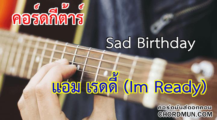 ตารางคอร์ดกีต้าร์ เพลง Sad Birthday