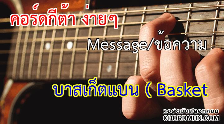 คอร์ดกีต้า ง่ายๆ เพลง Message/ข้อความ